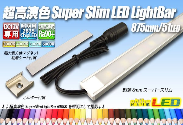 画像1: 超高演色スーパースリムLEDライトバー 875mm/51LED (1)