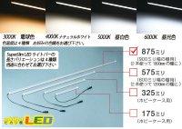 画像3: 超高演色スーパースリムLEDライトバー 875mm/51LED