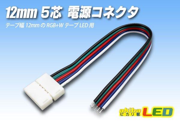 画像1: 12mm5芯電源コネクタ E-C1-12mm RGBW (1)