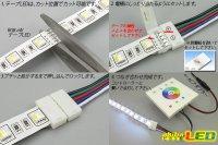 画像1: 12mm5芯電源コネクタ E-C1-12mm RGBW