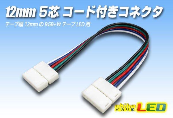 画像1: 12mm5芯コード付きコネクタ E-C2-12mmRGBW (1)
