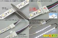 画像1: 12mm5芯コード付きコネクタ E-C2-12mmRGBW