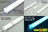 画像1: RGB+W LEDライトバー 60LED