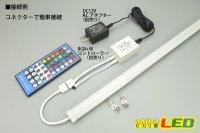 画像2: RGB+W LEDライトバー 60LED