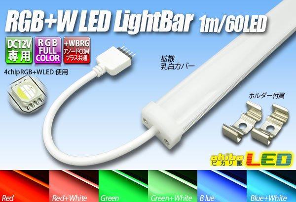 画像1: RGB+W LEDライトバー 60LED (1)