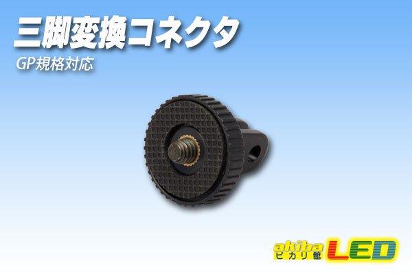 画像1: 三脚変換コネクタ (1)