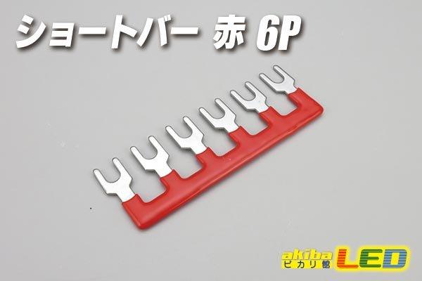画像1: ショートバー 赤 6P (1)