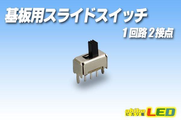 画像1: 基板用スライドスイッチ 1回路2接点 (1)