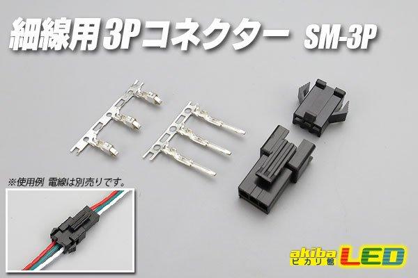 画像1: 細線用3Pコネクター SM-3P (1)
