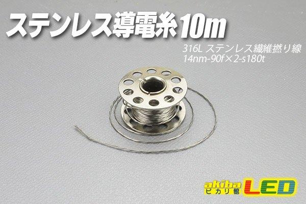 画像1: 導電糸10m 極細ボビン巻き (1)