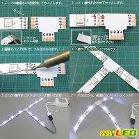 画像1: 10mm4芯T字基板 T-PCB-RGB