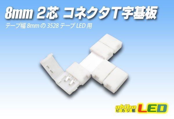 画像1: 8mm2芯コネクタT字基板 T-PCB2-8 (1)