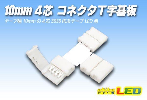 画像1: 10mm4芯コネクタT字基板 T-PCB2-RGB (1)