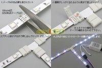 画像1: 10mm4芯コネクタT字基板 T-PCB2-RGB