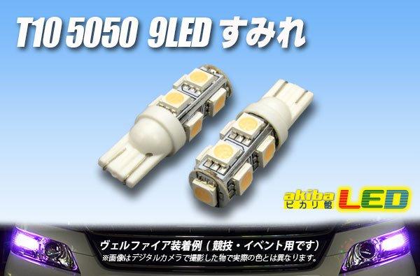 画像1: T10 5050 9LEDバルブ すみれ (1)