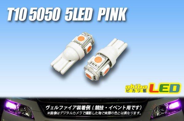 画像1: T10 5050 5LEDバルブ ピンク (1)