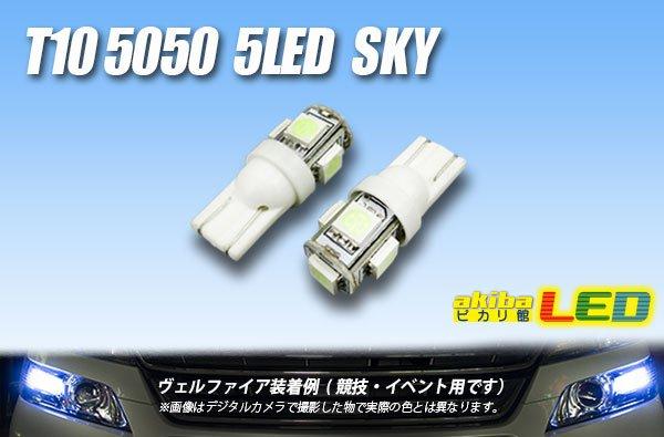 画像1: T10 5050 5LEDバルブ Sky (1)