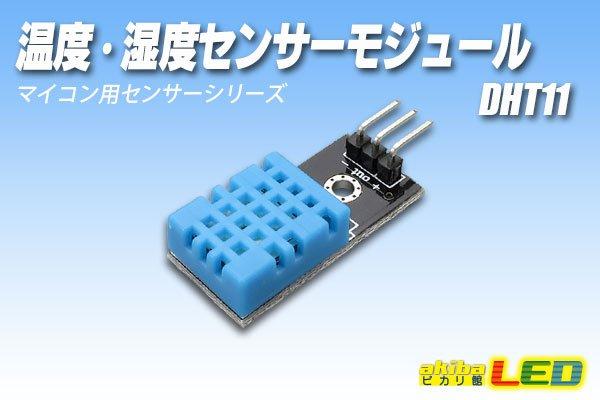 画像1: 温度・湿度センサーモジュール DHT11 (1)