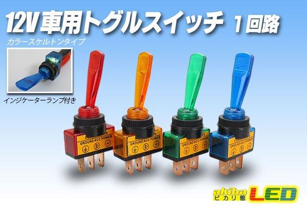 画像1: 12V車用トグルスイッチ 1回路 (1)