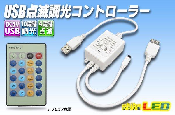 画像1: USB 点滅調光コントローラー (1)