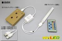 画像2: USB 点滅調光コントローラー