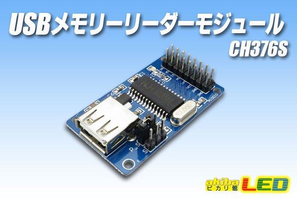 画像1: USBメモリーリーダーモジュール CH376S (1)