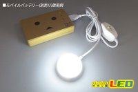 画像2: USBスイッチ付きドームライト