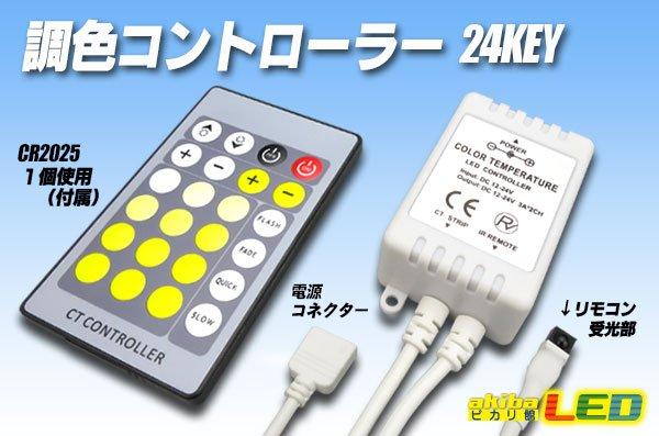 画像1: 調色コントローラー 24KEY (1)