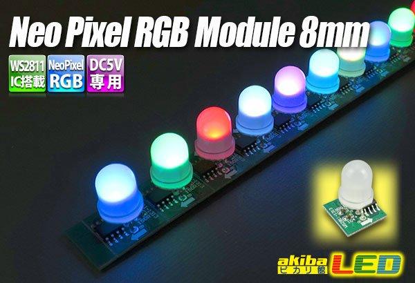 画像1: Neo Pixel RGB Module 8mm (1)