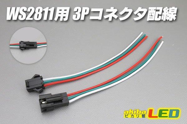 画像1: WS2811用3Pコネクタ配線 (1)