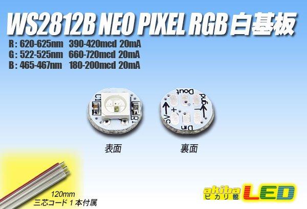 画像1: WS2812B NeoPixel RGB 白基板 (1)