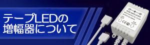 akibaピカリ館LED