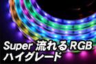 スーパー流れるRGB ハイグレード