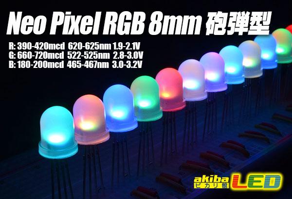 NeoPixel RGB 8mm - akibaLED ピカリ館