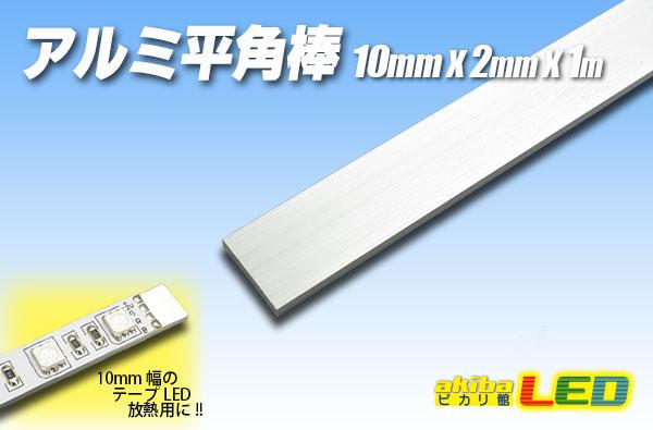 画像1: アルミ平角棒 10×2×1m (1)