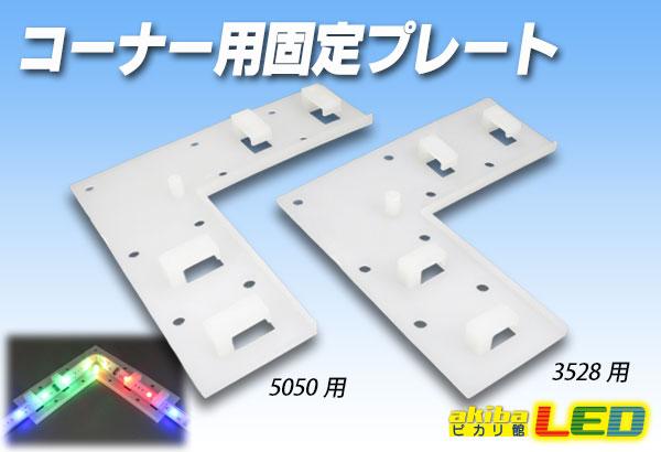 画像1: コーナー用固定プレート (1)